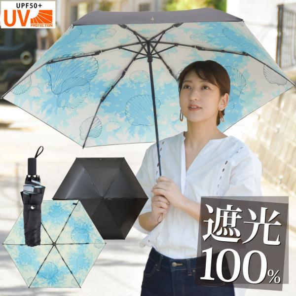 日傘 折りたたみ 完全遮光 晴雨兼用 軽量 UVカット 遮光 遮熱 100% 折りたたみ傘 UPF50+ 折り畳み 傘 おしゃれ かわいい レディース 母の日 ギフト プレゼント kurashikan