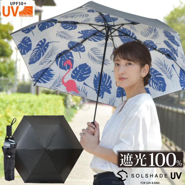 日傘 完全遮光 折りたたみ 晴雨兼用 軽量 UVカット 100%遮光 遮熱 折りたたみ傘 ブラック おしゃれ かわいい レディース 母の日 ギフト プレゼント|kurashikan