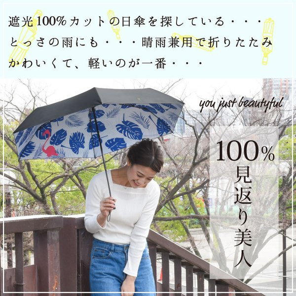 日傘 完全遮光 折りたたみ 晴雨兼用 軽量 UVカット 100%遮光 遮熱 折りたたみ傘 ブラック おしゃれ かわいい レディース 母の日 ギフト プレゼント|kurashikan|05