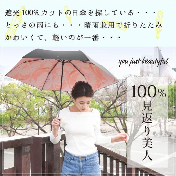 日傘 折りたたみ 完全遮光 晴雨兼用 軽量 UVカット 100%遮光 遮熱 折りたたみ日傘 おしゃれ かわいい レディース|kurashikan|04