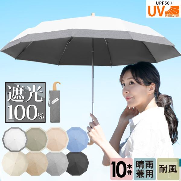 日傘uvカット100%完全遮光折りたたみ晴雨兼用10本骨傘軽量コンパクト4段伸縮母の日UPF50+UVカット暑さ対策熱中症対策紫