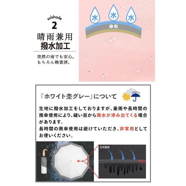 日傘 折りたたみ 完全遮光 晴雨兼用 10本骨傘 軽量 コンパクト 日傘 4段伸縮 UPF UVカット 100%遮光 大人カラー ブランド solshade ソルシェード (solshade020) kurashikan 11