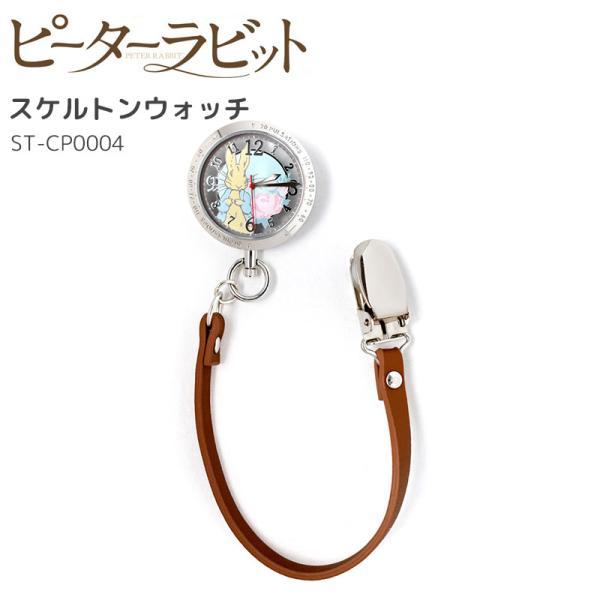 ピーターラビット 懐中時計 ナースウォッチ 時計 クリップ付 合皮ベルト ウォッチ 看護師 ナースグッズ おしゃれ かわいい キャラクター グッズ