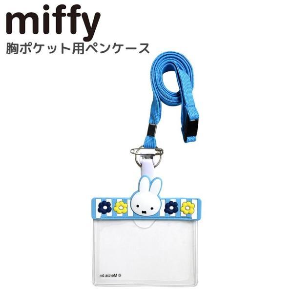 ミッフィー miffy IDカードホルダー ネームホルダー ナース雑貨 社員証入れ ストラップ おしゃれ かわいい ブルー キャラクター グッズ