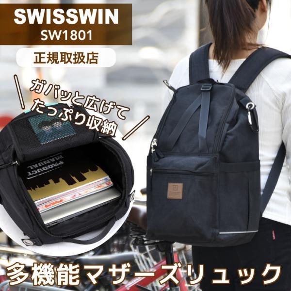d05b2e67c34a swisswin マザーズリュック リュックサック ビジネスリュック メンズ ...