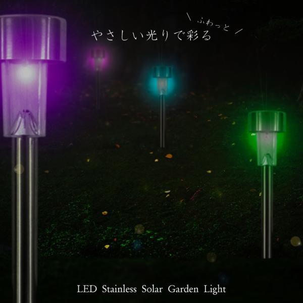 ソーラーガーデンライト レインボー 4本セット ソーラーライト ステンレス製 ガーデンライト LED 屋外 明るい 埋め込み 庭園灯 おしゃれ|kurashikan|03