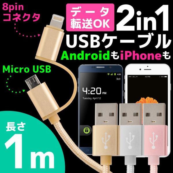 USBケーブル 2in1 1m 急速充電 高速データ転送 iphone Android 対応 耐久 アイフォン アンドロイド スマホ マイクロUSB 送料無料 格安【3年間保証付】|kurashikan