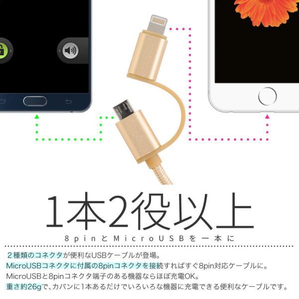 USBケーブル 2in1 1m 急速充電 高速データ転送 iphone Android 対応 耐久 アイフォン アンドロイド スマホ マイクロUSB 送料無料 格安【3年間保証付】|kurashikan|03