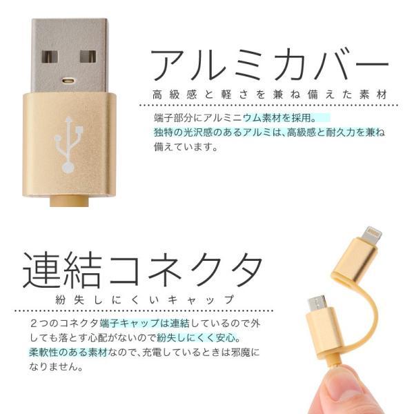 USBケーブル 2in1 1m 急速充電 高速データ転送 iphone Android 対応 耐久 アイフォン アンドロイド スマホ マイクロUSB 送料無料 格安【3年間保証付】|kurashikan|04