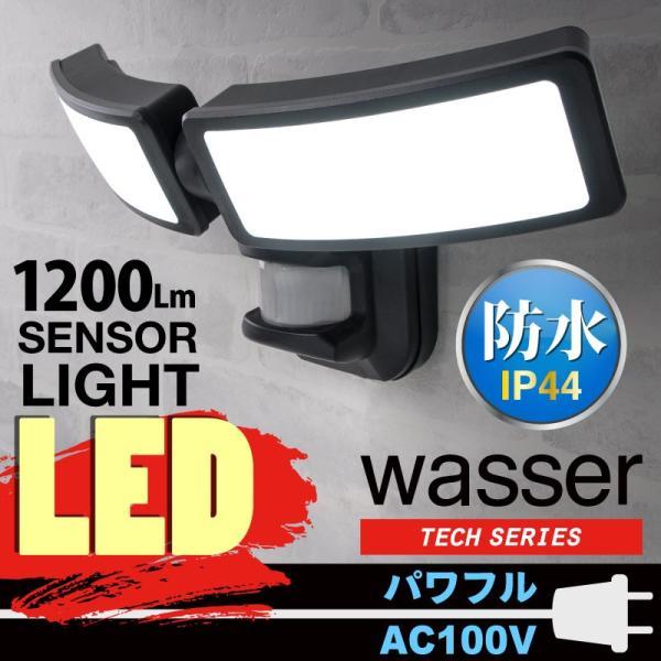 センサーライト LED 人感センサー 壁掛け照明 LEDセンサーライト 人感センサーライト ブラケットライト 防犯ライト 屋外 wasser|kurashikan