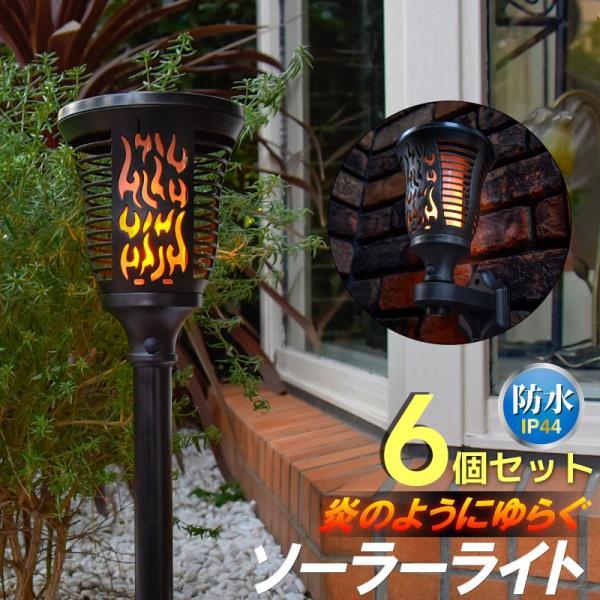 6個セット ガーデンライト ソーラーライト 埋め込み式とブラケット型兼用 led  屋外 おしゃれ 防水 kurashikan
