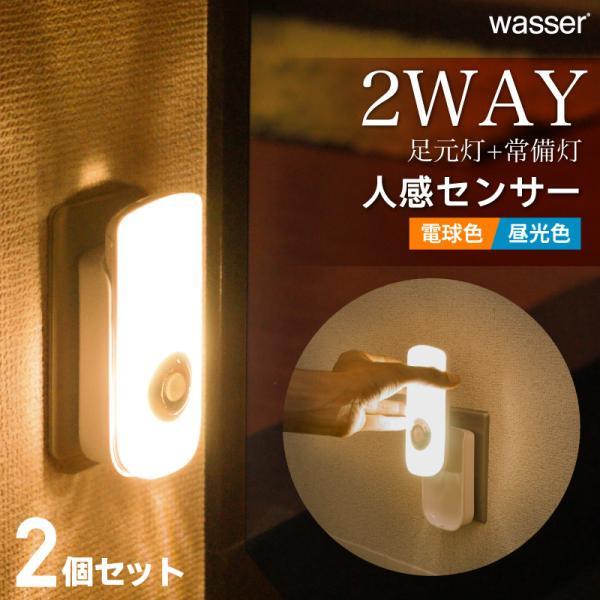 お得2個セット!フットライト LED 人感センサーライト 充電式 非常灯 足元灯 フットライト led 人感センサー 照明 足元 センサーライト 屋内 玄関 寝室 廊下