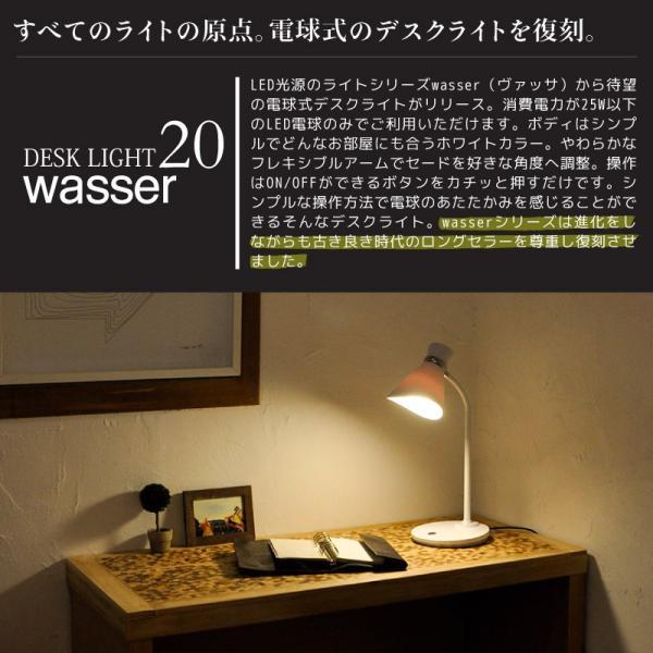 デスクライト LED 電球式 卓上ライト デスクスタンド 電気スタンド ライト照明 wasser LEDライト スタンド  照明 スタンドライト デスクライト|kurashikan|03