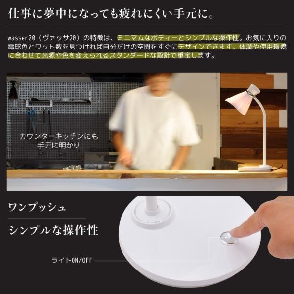 デスクライト LED 電球式 卓上ライト デスクスタンド 電気スタンド ライト照明 wasser LEDライト スタンド  照明 スタンドライト デスクライト|kurashikan|07