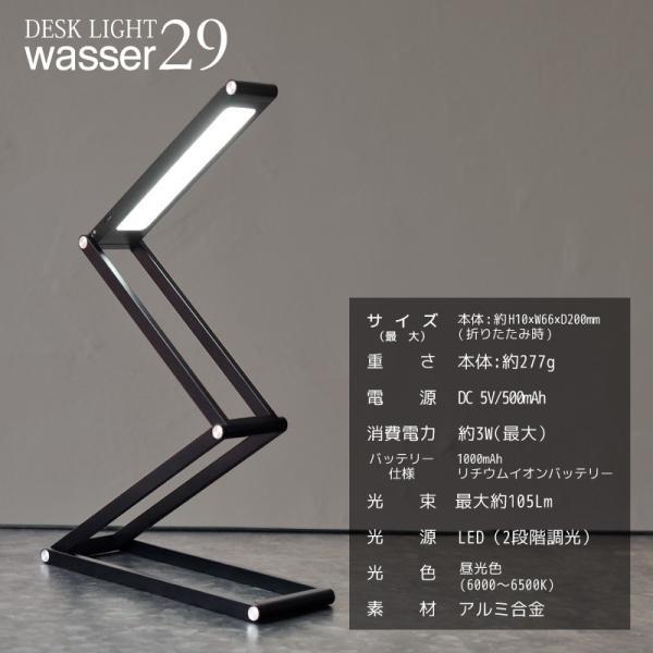 テーブルライト デスクライト LED 目に優しい おしゃれ コードレス 充電式 wasser スタンドライト デスクスタンド 電気スタンド 卓上ライト 読書灯 寝室 学習机 kurashikan 15