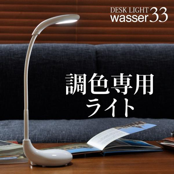 テーブルライト テーブルスタンド おしゃれ LED 目に優しい デスクライト 卓上 スタンドライト ベッドサイドライト wasser 寝室 読書用 充電式 コードレス|kurashikan