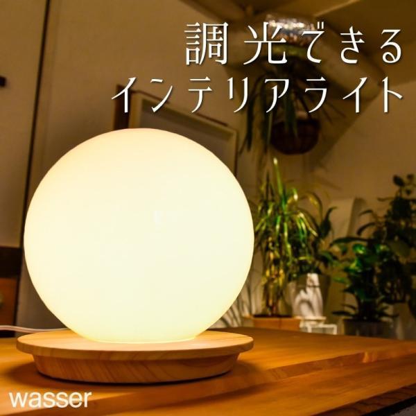 デスクライト スタンドライト おしゃれ LED デスクランプ 電気スタンド テーブルライト wasser 間接照明 フロア照明 リビング 寝室 インテリア照明 北欧|kurashikan