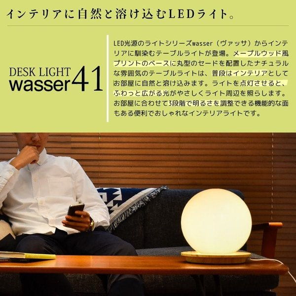 デスクライト スタンドライト おしゃれ LED デスクランプ 電気スタンド テーブルライト wasser 間接照明 フロア照明 リビング 寝室 インテリア照明 北欧|kurashikan|04