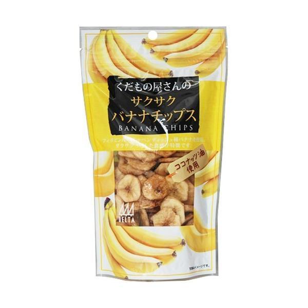 (株)デルタインターナショナル くだもの屋さんのサクサクバナナチップス 100g×32個セット <ココナッツ油使用> (この商品は注文後のキャンセルができません)