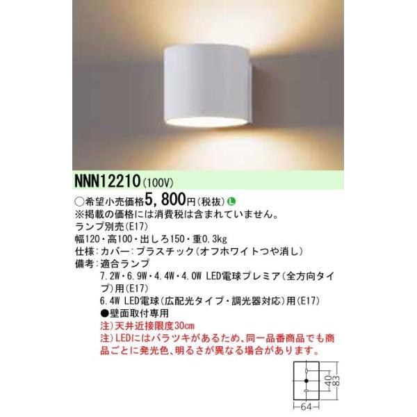 パナソニック施設照明器具 ブラケット 一般形 NNN12210 ランプ別売 LED N区分