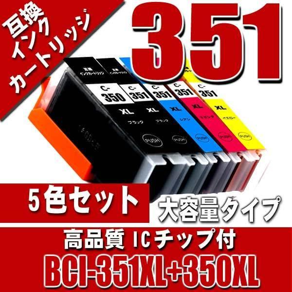 プリンターインク キャノン Canon インクカートリッジ プリンター インク BCI-351XL/350XL(大容量)5色セット(BCI-351XL+350XL/5MP)カートリッジ|kurashio