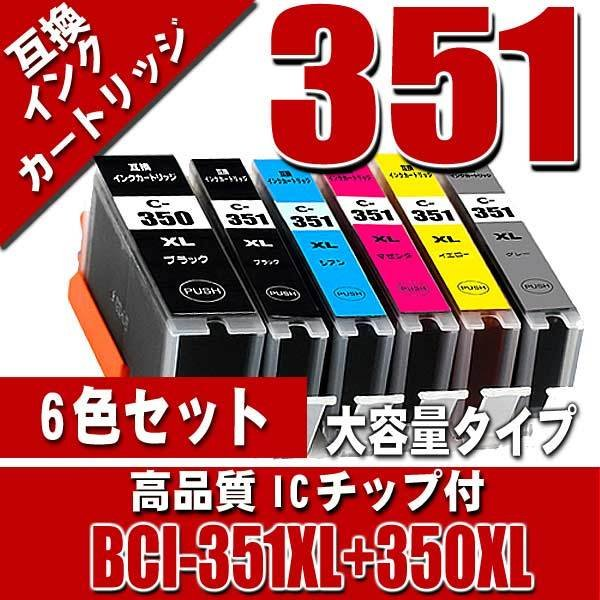 プリンター インク キャノン Canon インクカートリッジ BCI-351XL+350XL/6MP 6色セット 大容量 インクカートリッジ プリンター インク|kurashio
