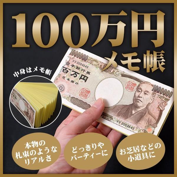 億万長者になっちゃった!表紙も裏もリアルに再現♪100万円メモ帳 パーティーグッズ
