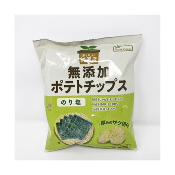 北海道 純国産 ポテトチップス のり塩 55g ノースカラーズ ポテチ 限定 スナック 袋菓子 ギフト お中元 お土産 お取り寄せ