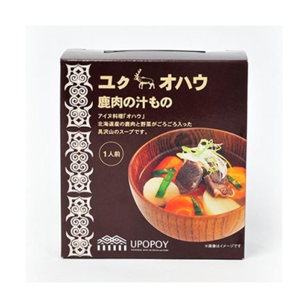 数量限定 北海道 ウポポイ ユクオハウ 鹿肉の汁物 レトルト ご当地 限定 ギフト お中元 お土産 お取り寄せ