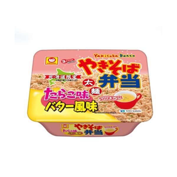 北海道限定  マルちゃん やきそば弁当 たらこ味・バター風味 カップ麺 ラーメン 焼きそば ご当地 限定 ギフト お中元 お土産 お取り寄せ