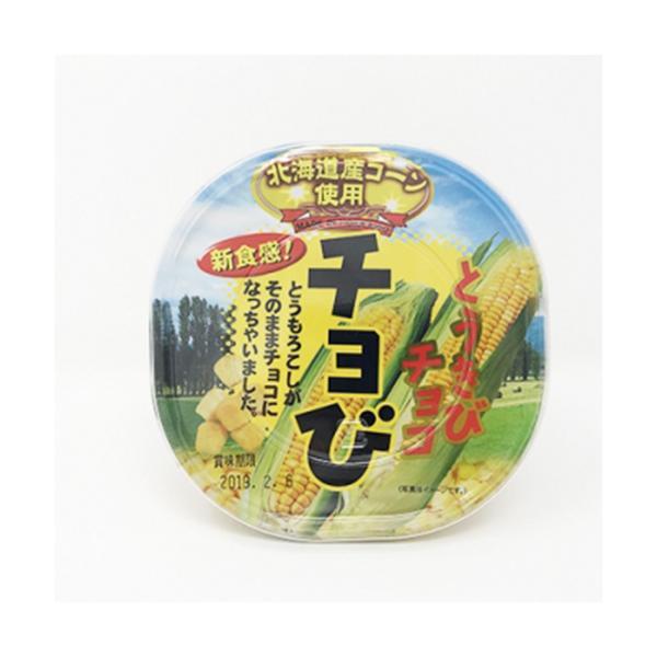 北海道産コーン使用とうきびチョコ 北海道チョび とうもろこし とうきび フリーズドライ ご当地 コーン ギフト お中元 お土産 お取り寄せ