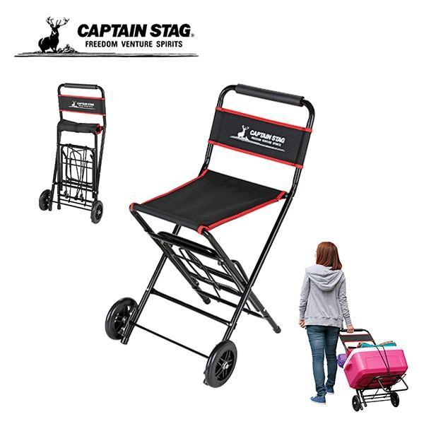 キャプテンスタッグ チェアキャリー UL-1005 折りたたみ椅子 アウトドア レジャー キャンプ用品