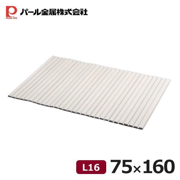 パール金属 風呂ふた HB-3155 シンプルピュア シャッター式 L-16 75x160cm アイボリー 日本製 同梱不可