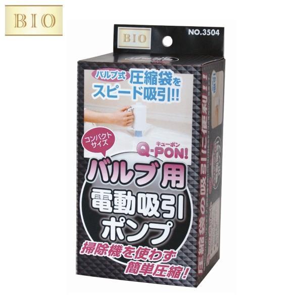 バルブ用電動吸引ポンプ Q-PON オリエント 3504