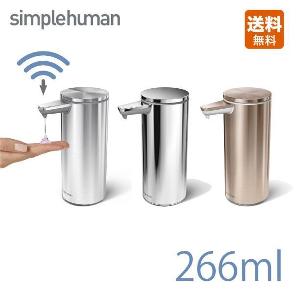 シンプルヒューマン センサーポンプ ソープディスペンサ— 266ml