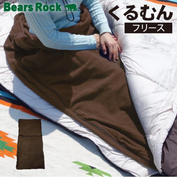 インナーシュラフ寝袋フリース毛布ブランケットコンパクト車中泊マットBearsRock