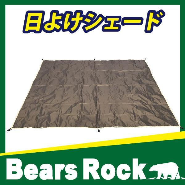 日よけシェード ビッグベアーテント Bears Rock サイドウォール ドーム ワンタッチテント 大型 ドーム型 フライシート キャンプ 6人用 5人用 防水