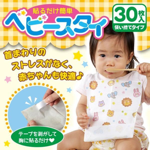 貼るだけ簡単ベビースタイ 30枚セット テープをはがして胸に貼るだけ。首まわりのストレスがなく、赤ちゃんも快適!