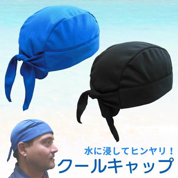 『冷却効果』クールキャップ ‐気化熱 吸水ポリマー 汗止め 吸汗 長時間 日除け 熱中症対策 ヘルメット バンダナ 帽子 熱中症対策 インナーキャップ