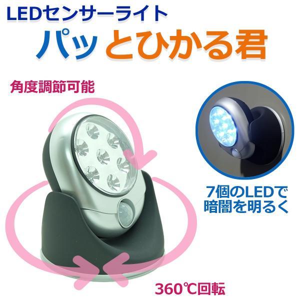 【在庫限り】AZREX LED センサーライト パッとひかる君‐コンセント不要 乾電池付き 屋内 防災用 玄関 階段 点灯角度調節可能