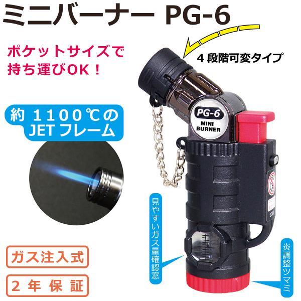 ペンギンライター ミニバーナーガス注入式  PG-6(4段階可変タイプ)‐ 安全ロック付き ガスライター キャンプ 着火 仏具 ライター 火おこし