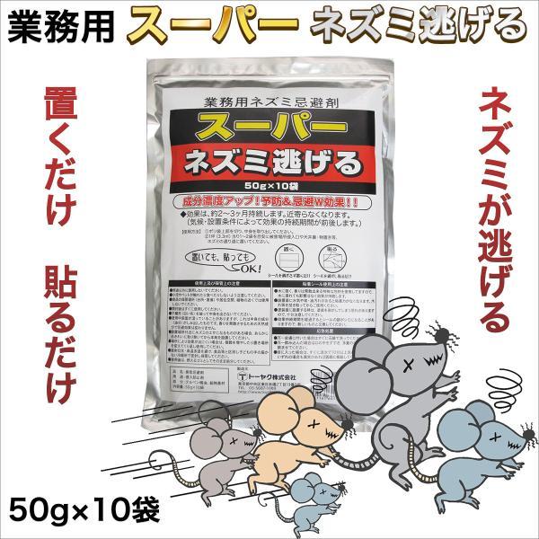 業務用 ネズミ 忌避剤 スーパーネズミ 逃げる 50g×10袋 トーヤク‐ねずみ ネズミ 駆除 鼠 臭気忌避剤 進入防止剤 日本製
