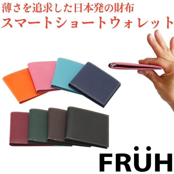 68869dfff1a5 薄型 二つ折り財布 FRUH(フリュー)スマートショートウォレット‐極薄 超薄 ...