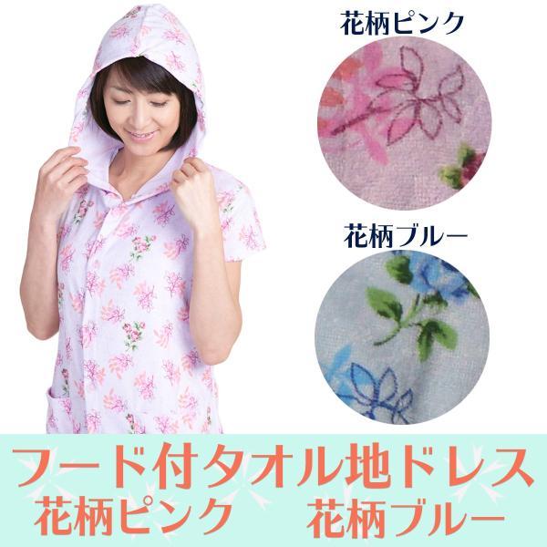 湯上りタオル ワンピース 着るバスタオル‐湯上り 半袖 フード付 ドレス 花柄 ピンク ブルー ルームウェア パジャマ バスポンチョ