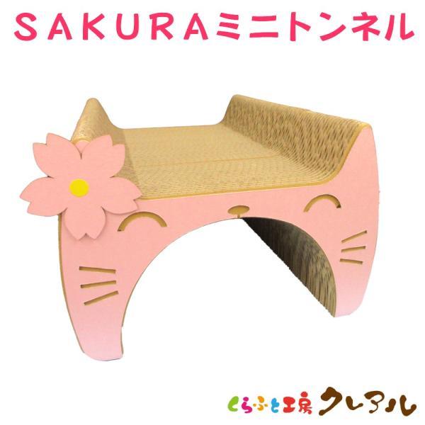 猫 爪とぎ ダンボール SAKURAミニトンネル(桜の花びら2枚付)   日本製 ダンボール猫 段ボールつめとぎ 爪とぎ 爪磨き 爪みがき 猫用品 おしゃれ