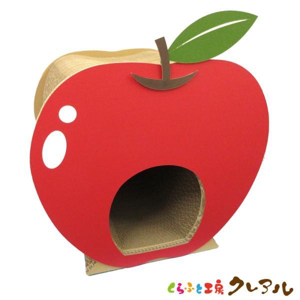 猫 爪とぎ ダンボール  りんごハウス(白シール付き)    日本製 猫 つめとぎ 爪とぎ 爪磨き 爪みがき 猫用品 段ボール 遊び おしゃれ ユニーク かわいい