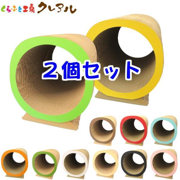 猫 爪とぎ ダンボール  筒抜けトンネル 2個セット    日本製 猫 つめとぎ 爪とぎ 爪磨き 爪みがき 猫用品 段ボール 遊び おしゃれ ユニーク かわいい