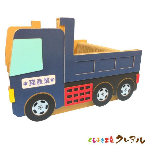 猫 爪とぎ 乗り物シリーズ ダンプカー              日本製 ダンボール 段ボールつめとぎ 爪磨き 爪みがき 猫用品