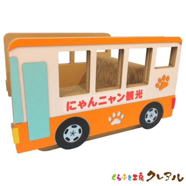 猫 爪とぎ 乗り物シリーズ 観光バス              日本製 ダンボール 段ボールつめとぎ 爪磨き 爪みがき 猫用品