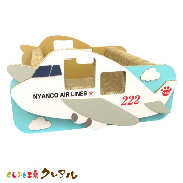 猫 爪とぎ 乗り物シリーズ 飛行機 NYAL              日本製 ダンボール 段ボールつめとぎ 爪磨き 爪みがき 猫用品